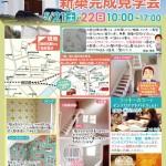 2016.05新築完成見学会hp