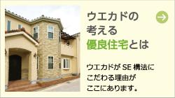 ウエカドの考える優良住宅とは ウエカドがSE構法にこだわる理由がここにあります。