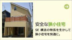 安全な狭小住宅 SE構法の特長を生かして狭小住宅を快適に。